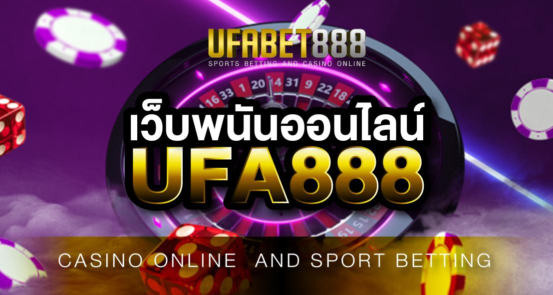 เว็บพนันออนไลน์UFA888